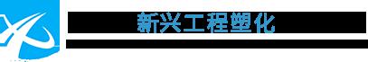 汤阴县新兴工程塑化有限公司